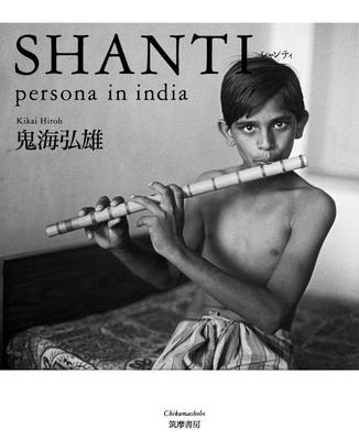 SHANTI: persona in india (著者サイン入り)