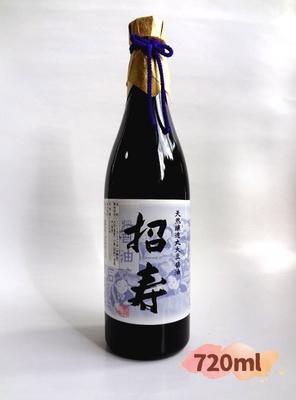 米麹仕込醤油 招寿 720ml (しょうじゅ)