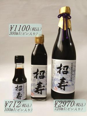 米麹仕込醤油 招寿  (しょうじゅ)