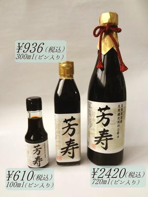 再仕込醤油 芳寿 (ほうじゅ)