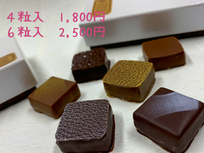 チョコレート【レ・トロワ・ショコラ×石孫本店】