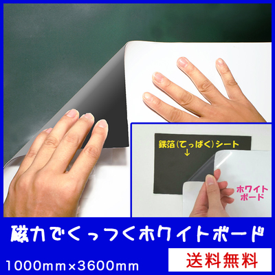 マグネット式ホワイトボード(下地鉄箔シート付) 1000mm×3600mm