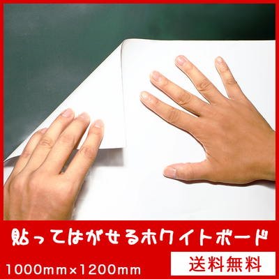 吸着式ホワイトボード 1000mm×1200mm