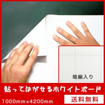 吸着式ホワイトボード(暗線入り) 1000mm×4200mm