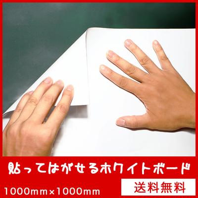 吸着式ホワイトボード 1000mm×1000mm
