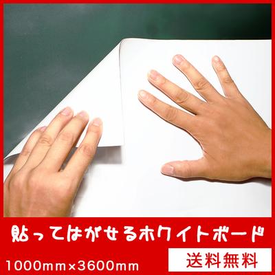 吸着式ホワイトボード 1000mm×3600mm