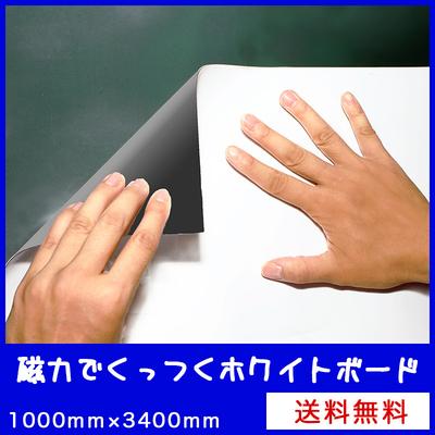 マグネット式ホワイトボード 1000mm×3400mm