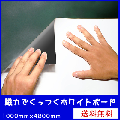 マグネット式ホワイトボード 1000mm×4800mm
