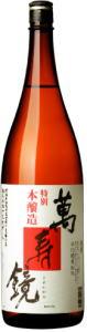 日本酒 萬寿鏡 特別本醸造