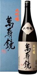 日本酒 萬寿鏡 大吟醸(化粧箱入)