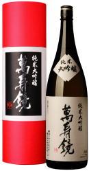 日本酒 萬寿鏡 純米大吟醸 赤筒(化粧箱入)