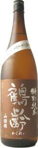 日本酒 鶴齢 特別純米山田錦 55%精米 無濾過生原酒