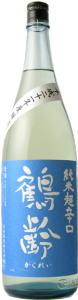 日本酒 鶴齢 純米超辛口 無濾過生原酒