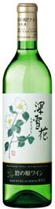 果実酒 岩の原ワイン 深雪花(みゆきばな)白 720ml