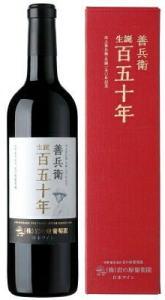 果実酒 岩の原ワイン 善兵衛生誕150年記念ワイン(化粧箱入)720ml