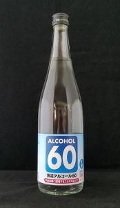 消毒用アルコール 魚沼アルコール60 720ml