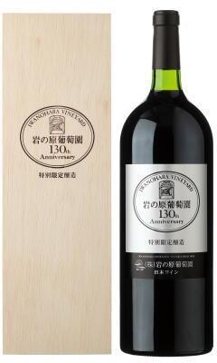 果実酒 岩の原ワイン 130周年記念特別限定醸造(化粧箱入)1500ml 赤 15,000円