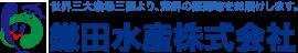 三陸の味 鎌田水産