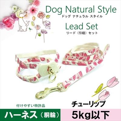 お花のハーネス&リードセット SS チューリップ 5kg以下の超小型犬用 送料込み(メール便)