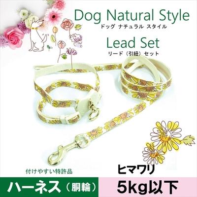 お花のハーネス&リードセット SS ヒマワリ 5kgの超小型犬用 送料込み(メール便)