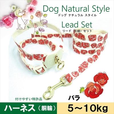 お花のハーネス&リードセット S バラ 5~10kgの小型犬用 送料込み(宅急便コンパクト)
