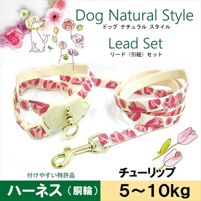 お花のハーネス&リードセット S チューリップ 5~10kgの小型犬用 送料込み(宅急便コンパクト)