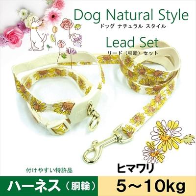 お花のハーネス&リードセット S ヒマワリ 5~10kgの小型犬用 送料込み(宅急便コンパクト)