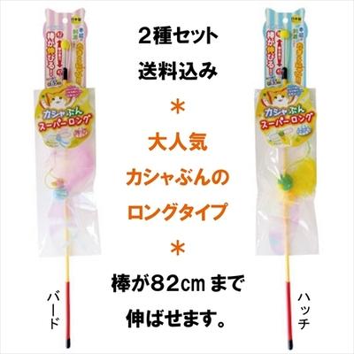 大人気カシャぶんのスーパーロング! 82cmに伸びる猫おもちゃ2種セット 日本製/送料込み(メール便)