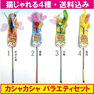 猫じゃらし カシャカシャじゃれる4種各1本バラエティセット 日本製/送料込み(メール便)