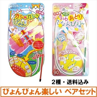 興奮しちゃう猫おもちゃ☆彡びょんびょん2種 カシャカシャ&まゆおどりペアセット 日本製/送料込み(メール便)
