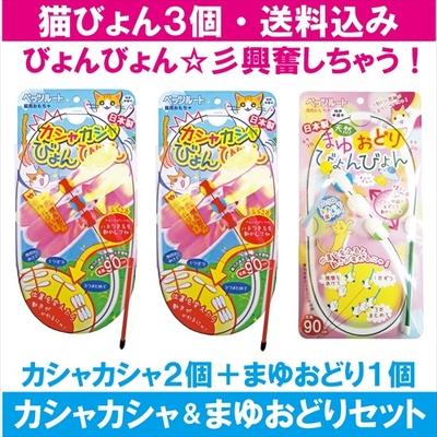 興奮しちゃう猫おもちゃ☆彡びょんびょん3個 カシャカシャ2個&まゆおどり1個セット 日本製/送料込み(メール便)