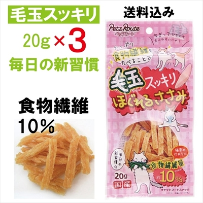 ねこちゃんサプリ3袋 毛玉スッキリ! ほぐれるささみ20g 国産/送料込み(メール便)
