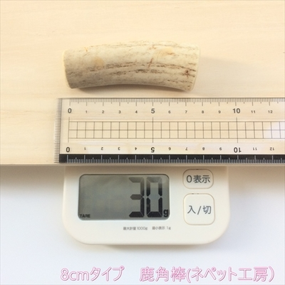【売切れ】ささくれ知らず鹿角棒8cmタイプ《30g・880円》犬おもちゃ 一点物/北海道産/送料込み(メール便)