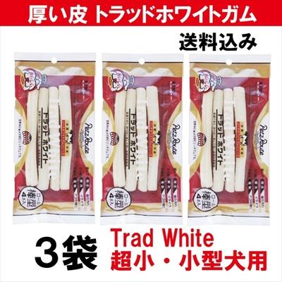 高級ガム3袋 超小・小型犬用トラッドホワイト《棒型3袋》 送料込み(メール便)