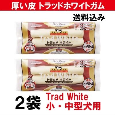 高級ビッグガム2袋 小・中型犬用トラッドホワイト《ビッグロール棒型2袋》 送料込み(メール便)