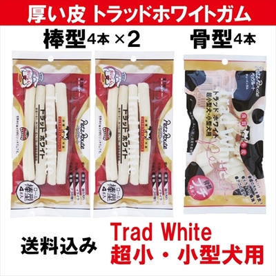 高級ガム3袋 超小・小型犬用トラッドホワイト《棒型》又は《プチ骨型》 送料込み(メール便)