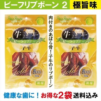子牛のあばら骨2袋 ビーフリブボーン80g×2 国産/送料込み(メール便)