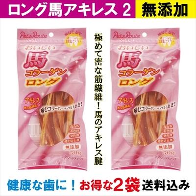 馬の天然筋2袋 無添加・超低脂肪 ロング馬アキレス50g 送料込み(メール便)