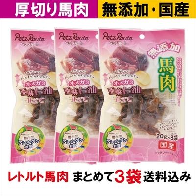 厚切り馬肉3袋 無添加 亜麻仁油仕立て馬肉60g(20g×3分包) 国産 送料込み(メール便)