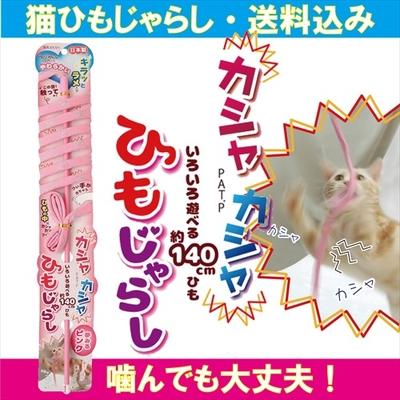 運動会☆彡猫おもちゃ カシャカシャひもじゃらし ピンク 日本製/送料込み(メール便)