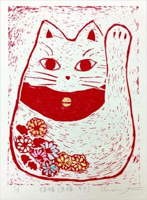 招き猫(赤猫・キク) 銅版画/送料無料(宅配便)