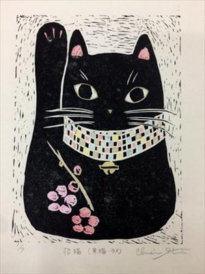 招き猫(黒猫・ウメ) 銅版画/送料無料(宅配便)