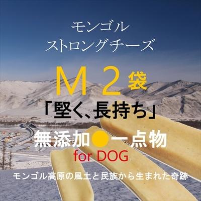 無添加 モンゴルストロングチーズM×2袋セット  低塩分・低乳糖・自然素材・穀物不使用 送料込み(メール便)