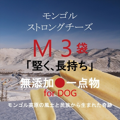 無添加 モンゴルストロングチーズM×3袋セット  低塩分・低乳糖・自然素材・穀物不使用 送料込み(メール便)