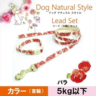 お花の首輪&リードセット SS バラ 5kg以下の超小型犬用 送料込み(メール便)