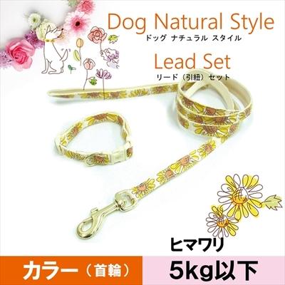 お花の首輪&リードセット SS ヒマワリ 5kg以下の超小型犬用 送料込み(メール便)