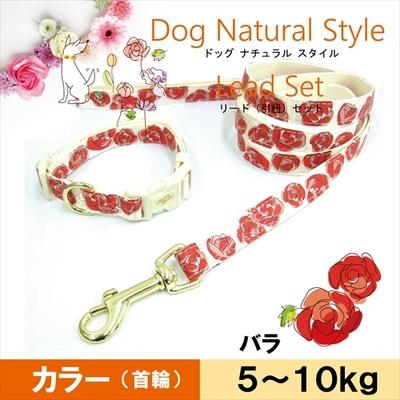 お花の首輪&リードセット S バラ 5~10kgの小型犬用 送料込み(メール便)