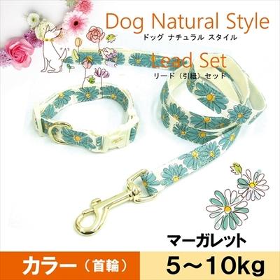 お花の首輪&リードセット S マーガレット 5~10kgの小型犬用 送料込み(メール便)