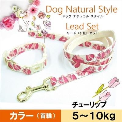 お花の首輪&リードセット S チューリップ 5~10kgの小型犬用 送料込み(メール便)