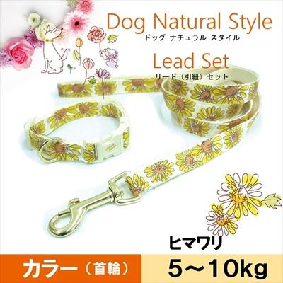 お花の首輪&リードセット S ヒマワリ 5~10kgの小型犬用 送料込み(メール便)